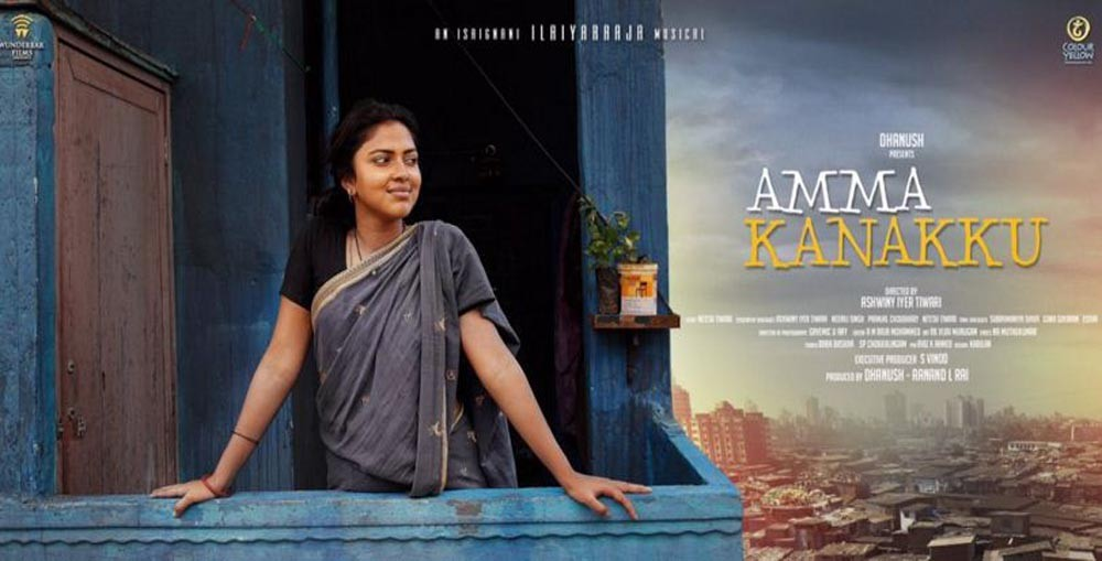 Amma kanakku first look poster