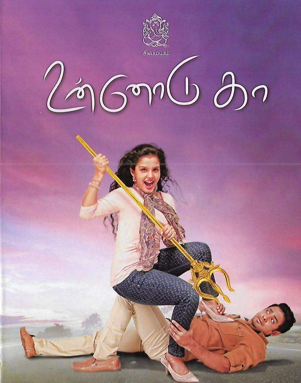Unnodu ka movie poster