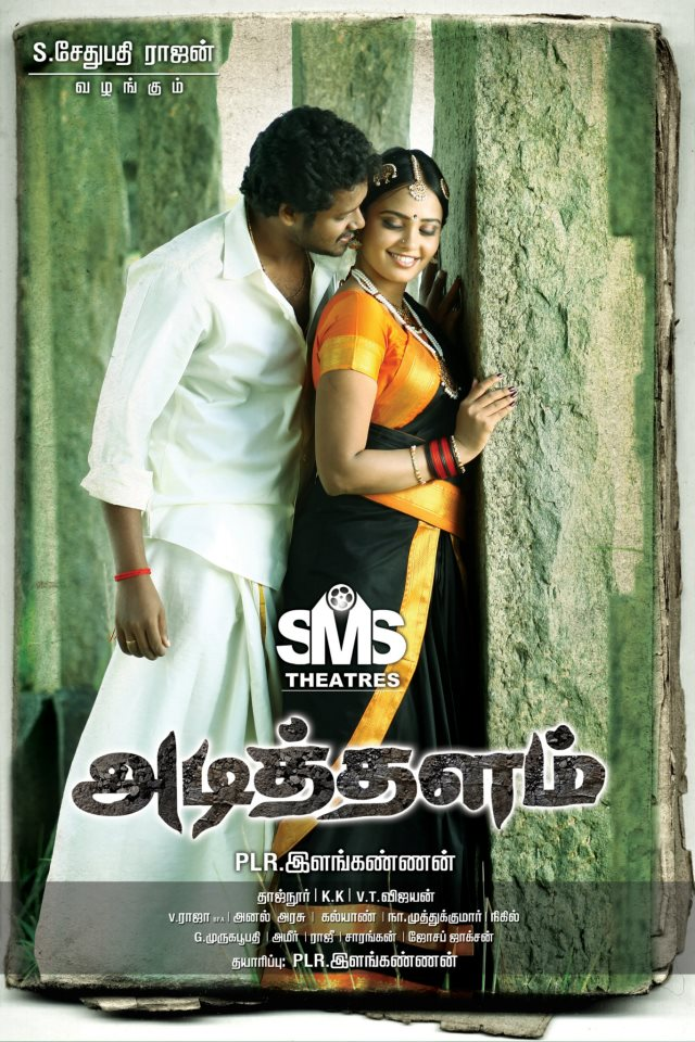Adithalam tamil movie poster