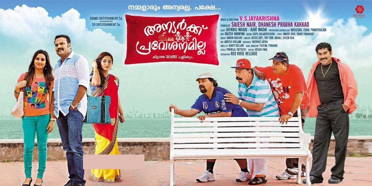 Anyarkku praveshanamilla film poster