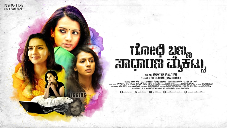 Godhi banna sadharana mykattu film actress sruthi hariharan