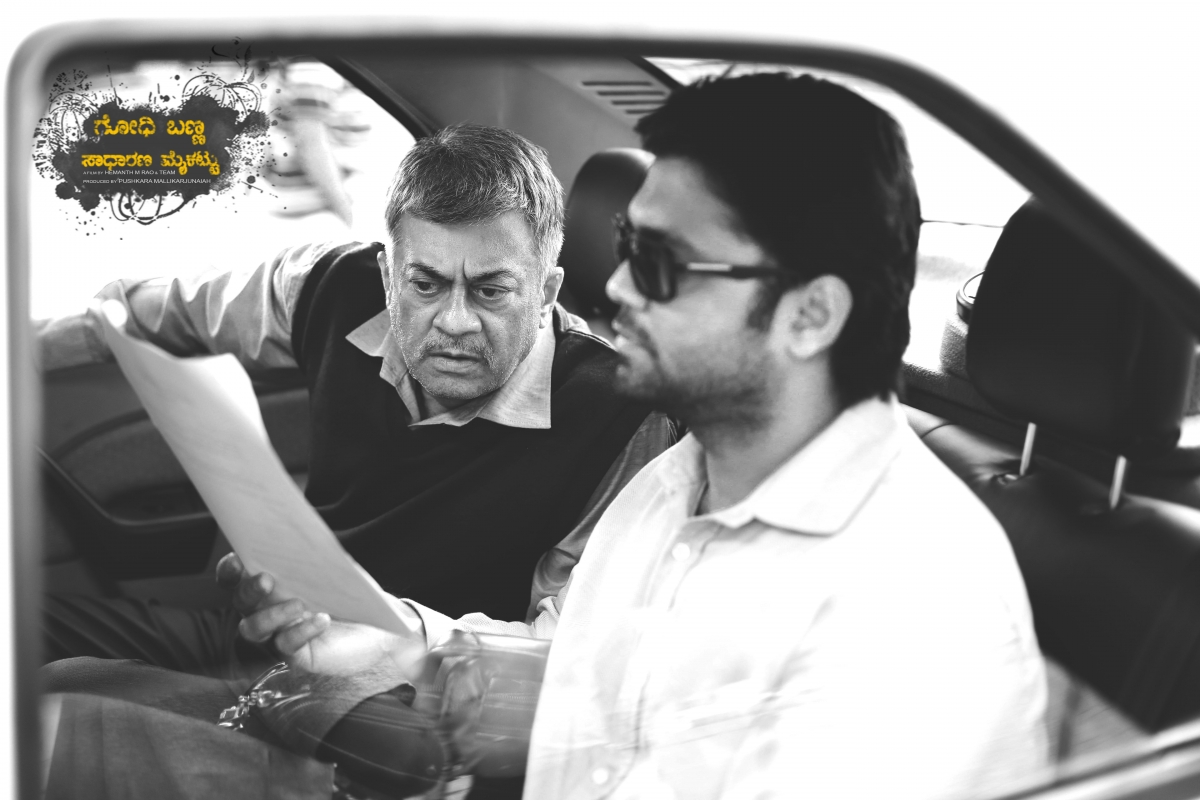Godhi banna sadharana mykattu film hero rakshit shetty still