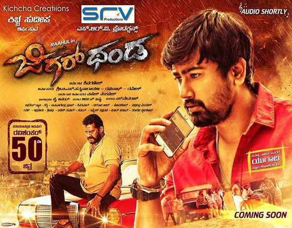 Jigarthanda kannada movie first look stills
