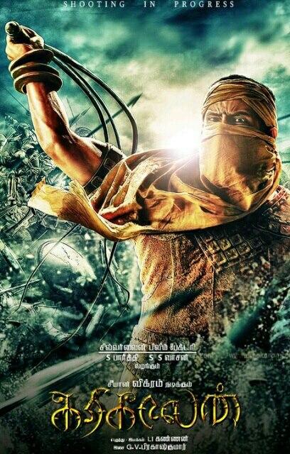 Karikalan movie poster