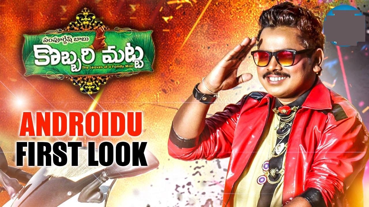 Kobbari matta movie first look poster
