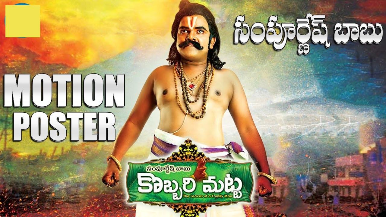Kobbari matta movie poster