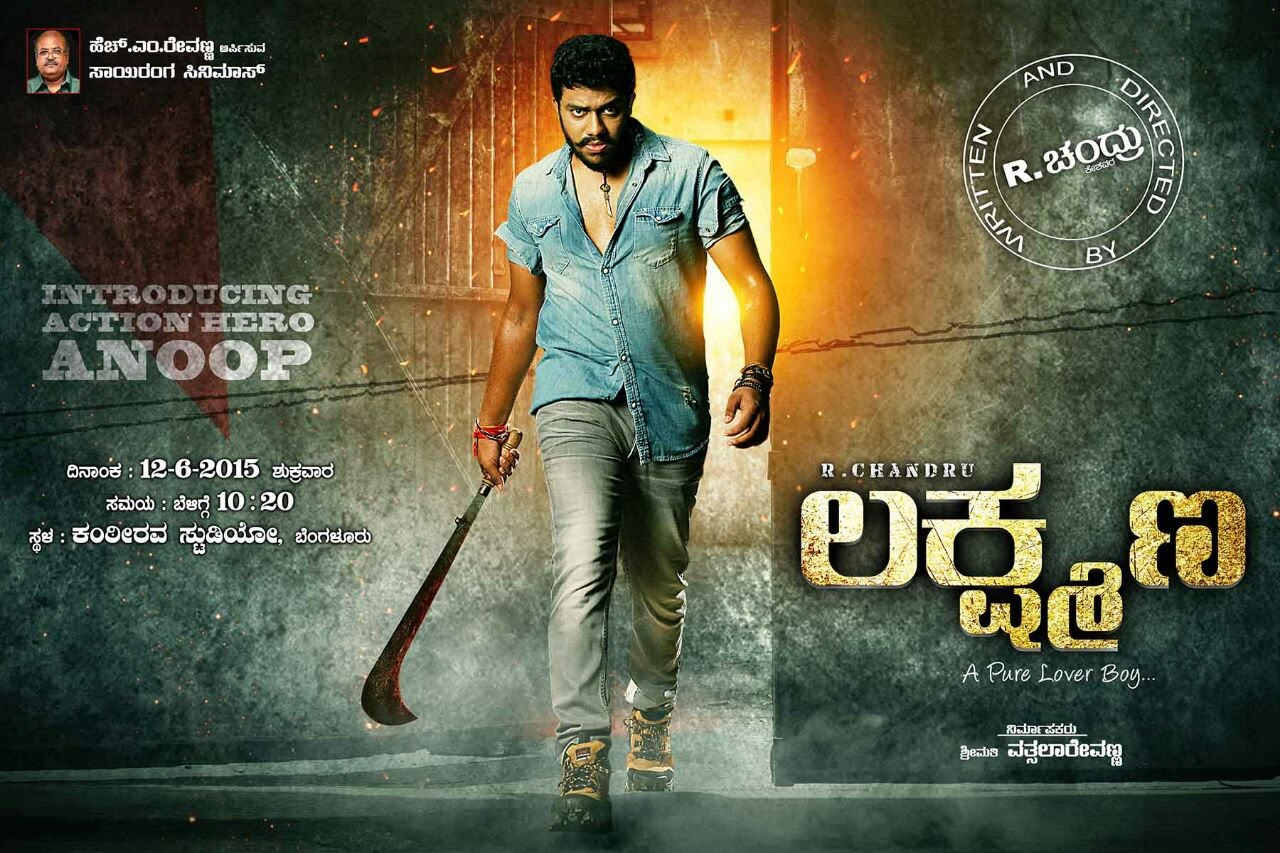 Lakshmana kannada film anup revanna pictures