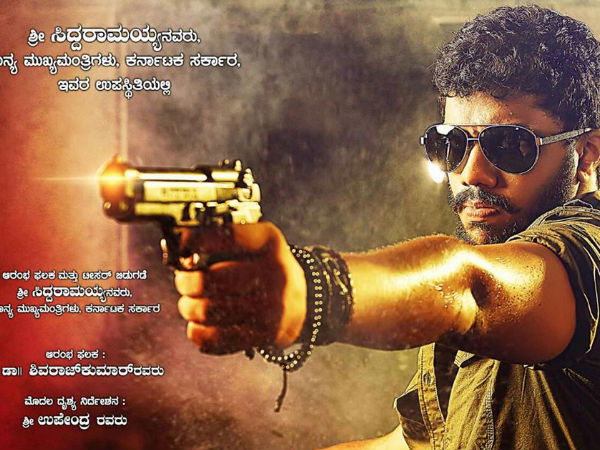 Lakshmana kannada movie first look stills