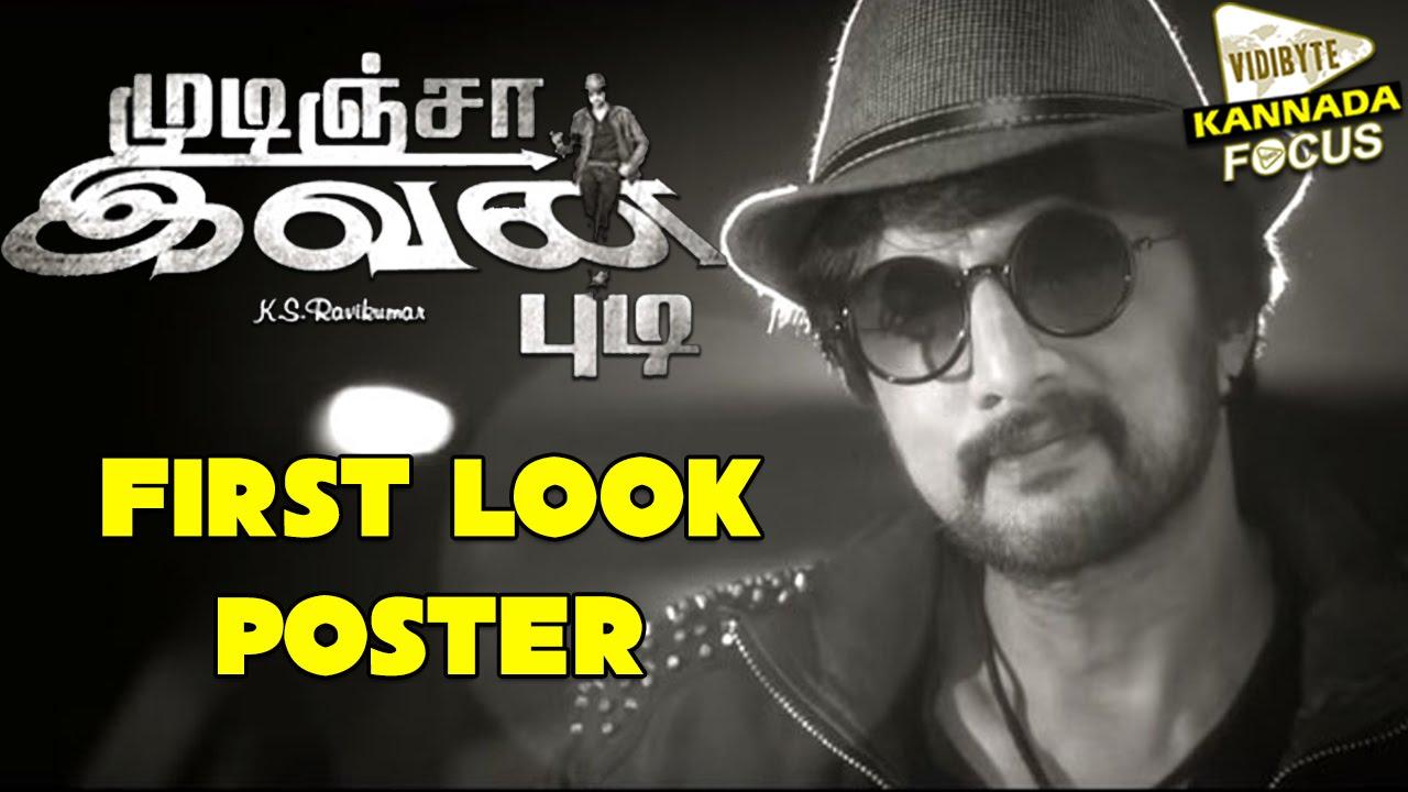 Mudinja ivana pudi film first look poster