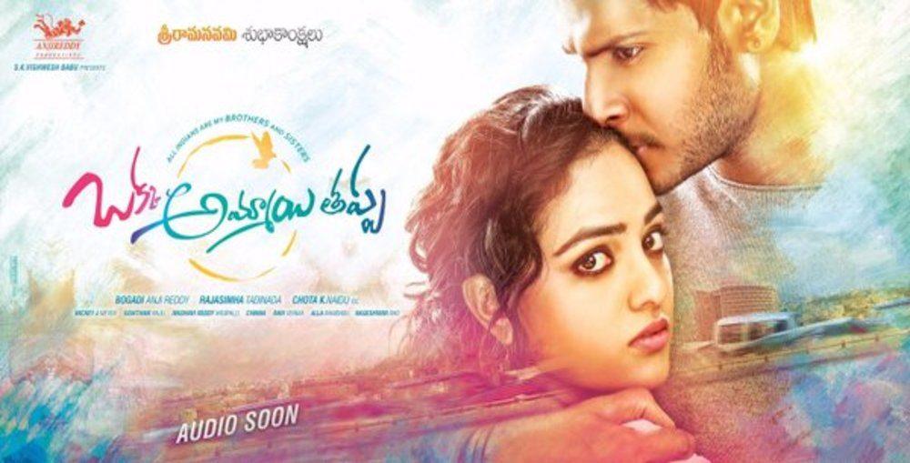 Okka ammayi thappa movie poster