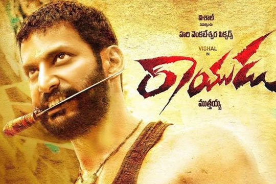 Rayudu movie poster