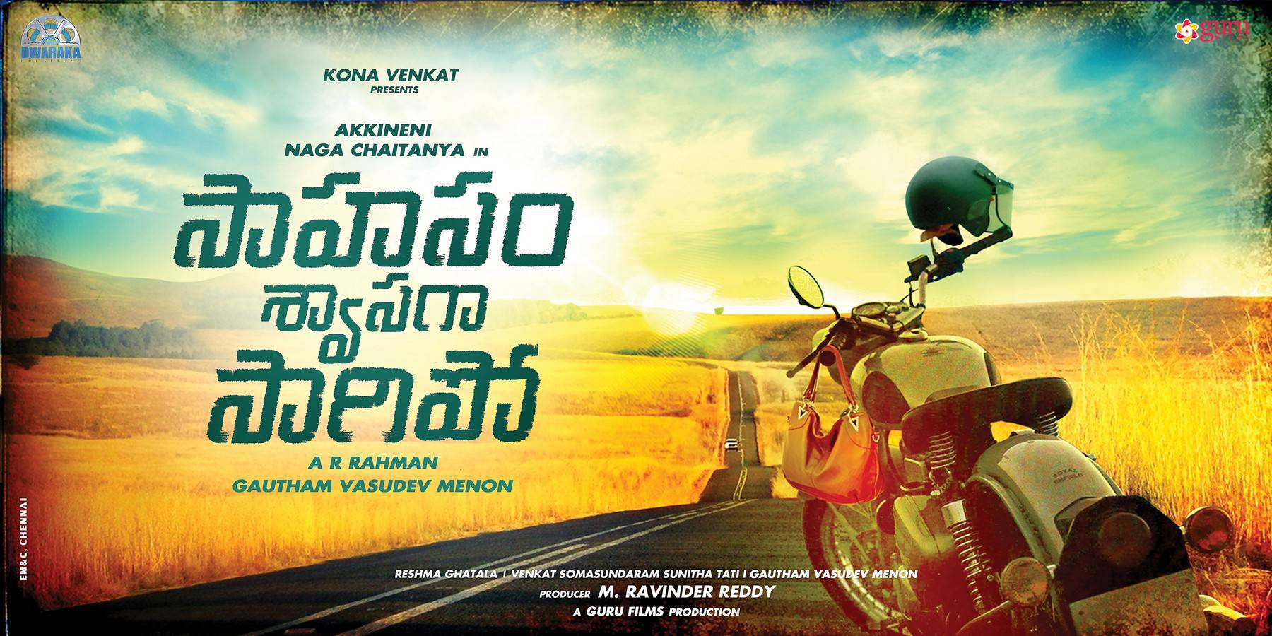 Saahasam swaasaga saagipo movie poster