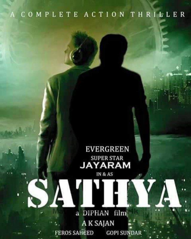 Sathya jayaram movie poster