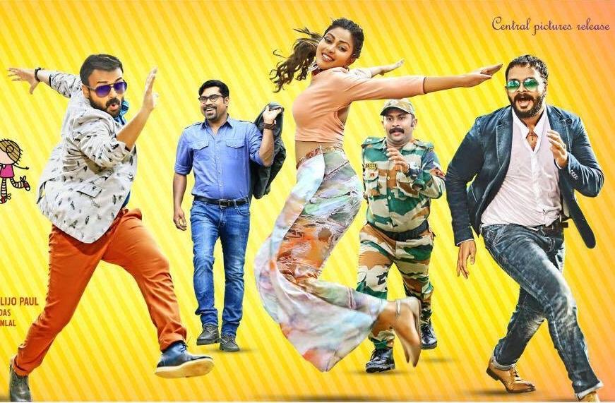 Shajahanum pareekuttiyum malayalam movie wallpaper