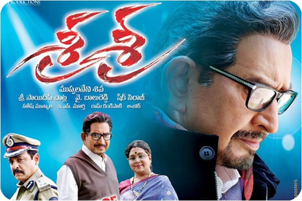 Sri sri movie pictures