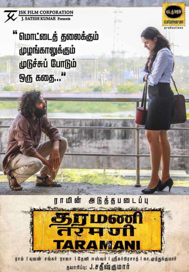 Taramani movie andrea jeremiah poster