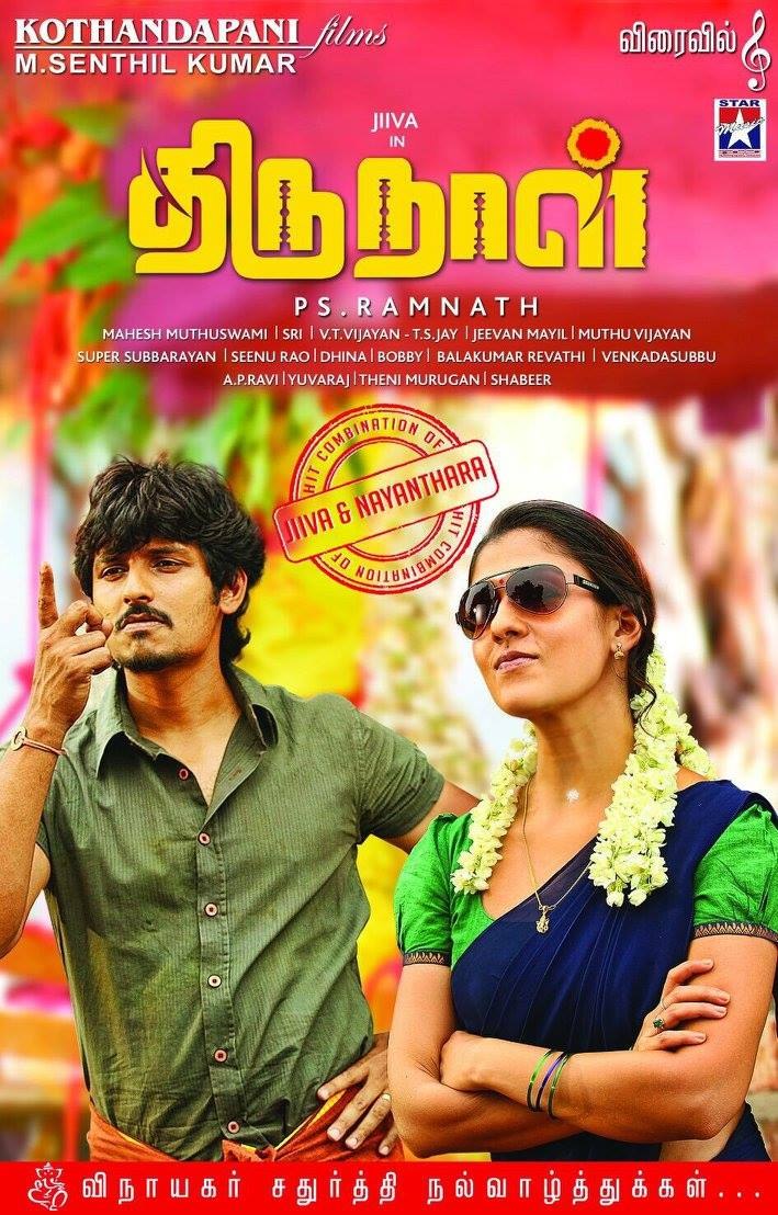 Thirunaal movie poster