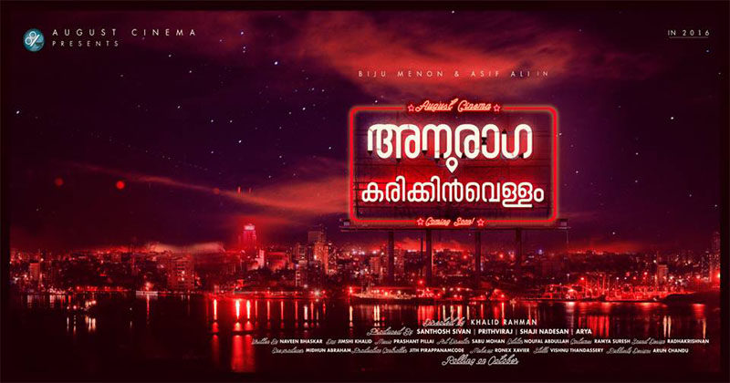 Anuraga karikkin vellam movie posters