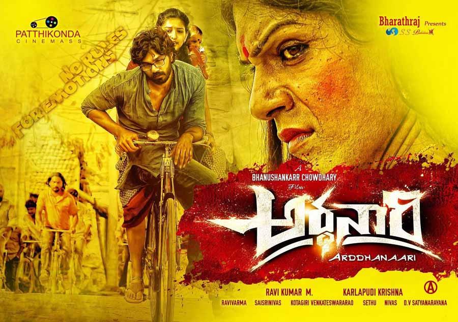 Ardhanari telugu movie posters