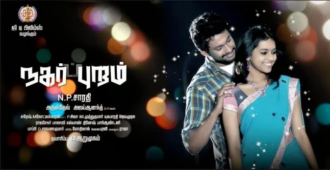 Nagarpuram movie poster