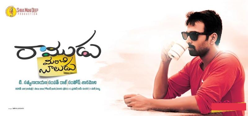 Ramudu manchi baludu movie poster
