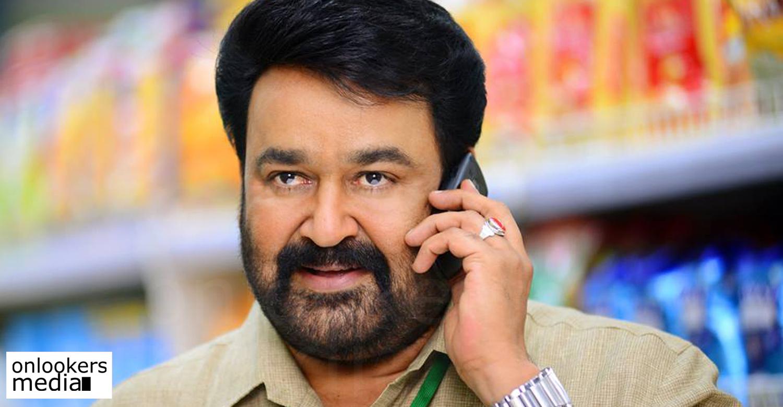 Vismayam 2016 malayalam movie actor mohanlal photos