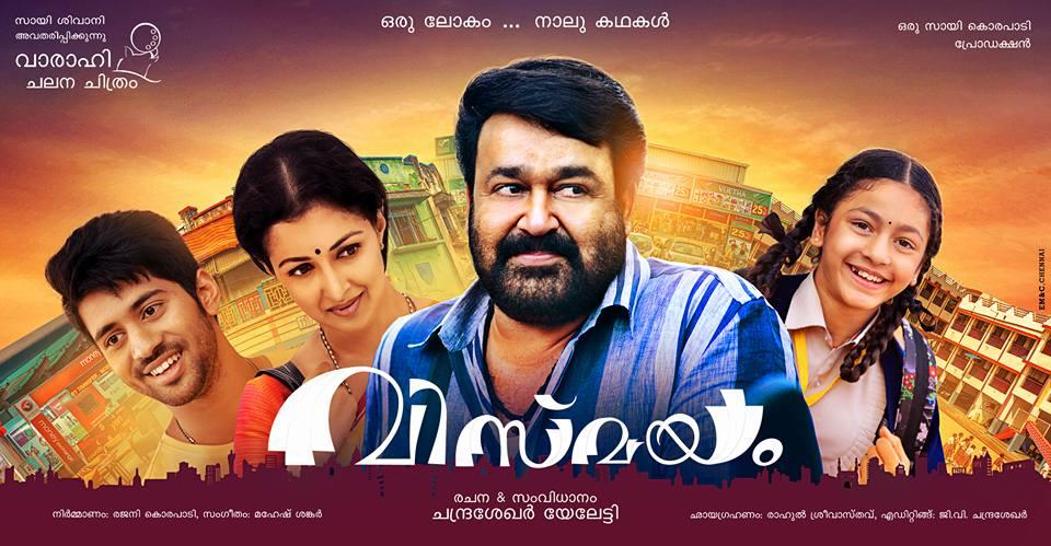 Vismayam 2016 malayalam movie poster