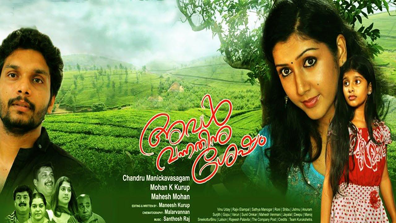 Aval vannathinu shesham film malayalam movie wallpaper