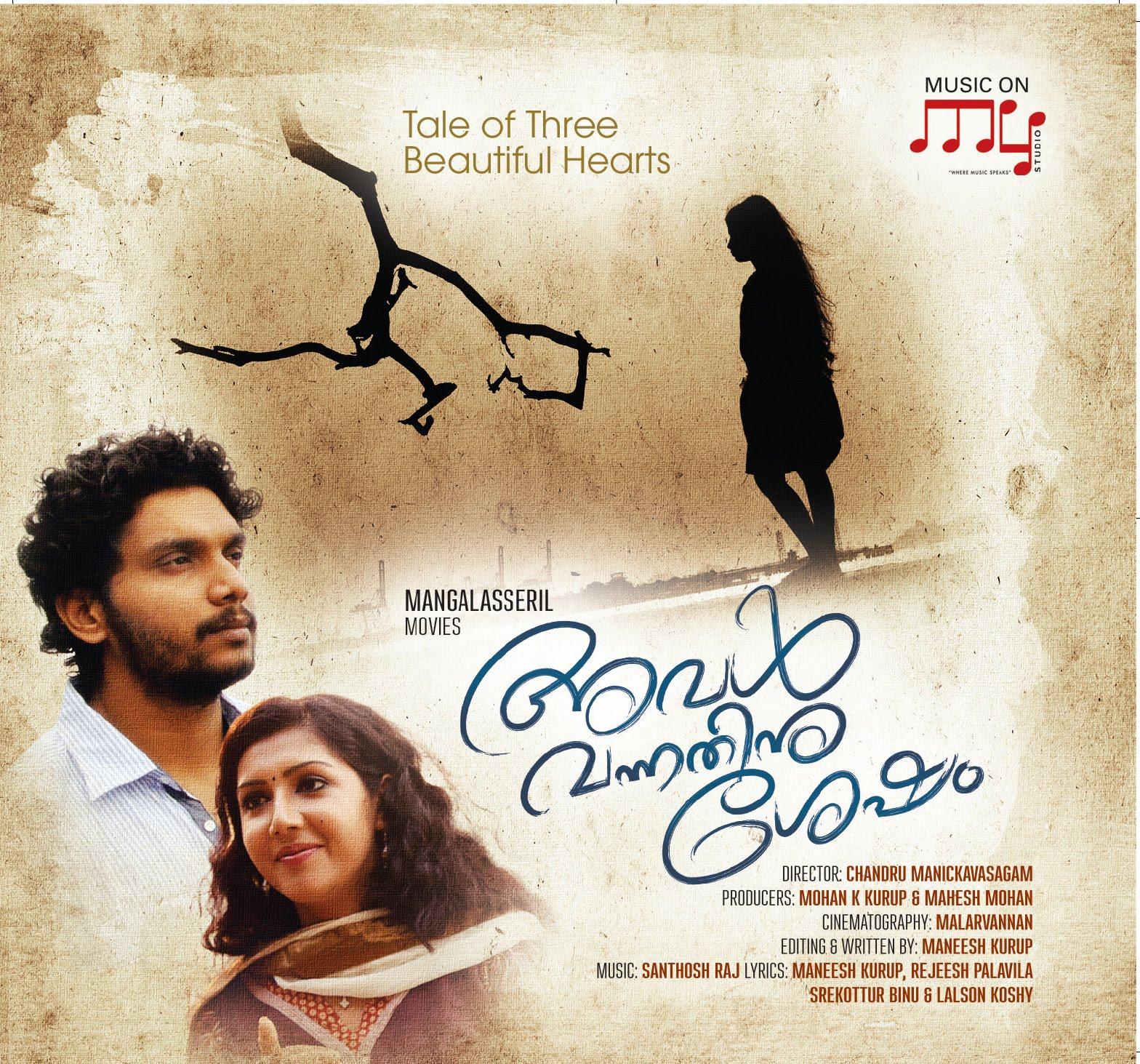 Aval vannathinu shesham film poster