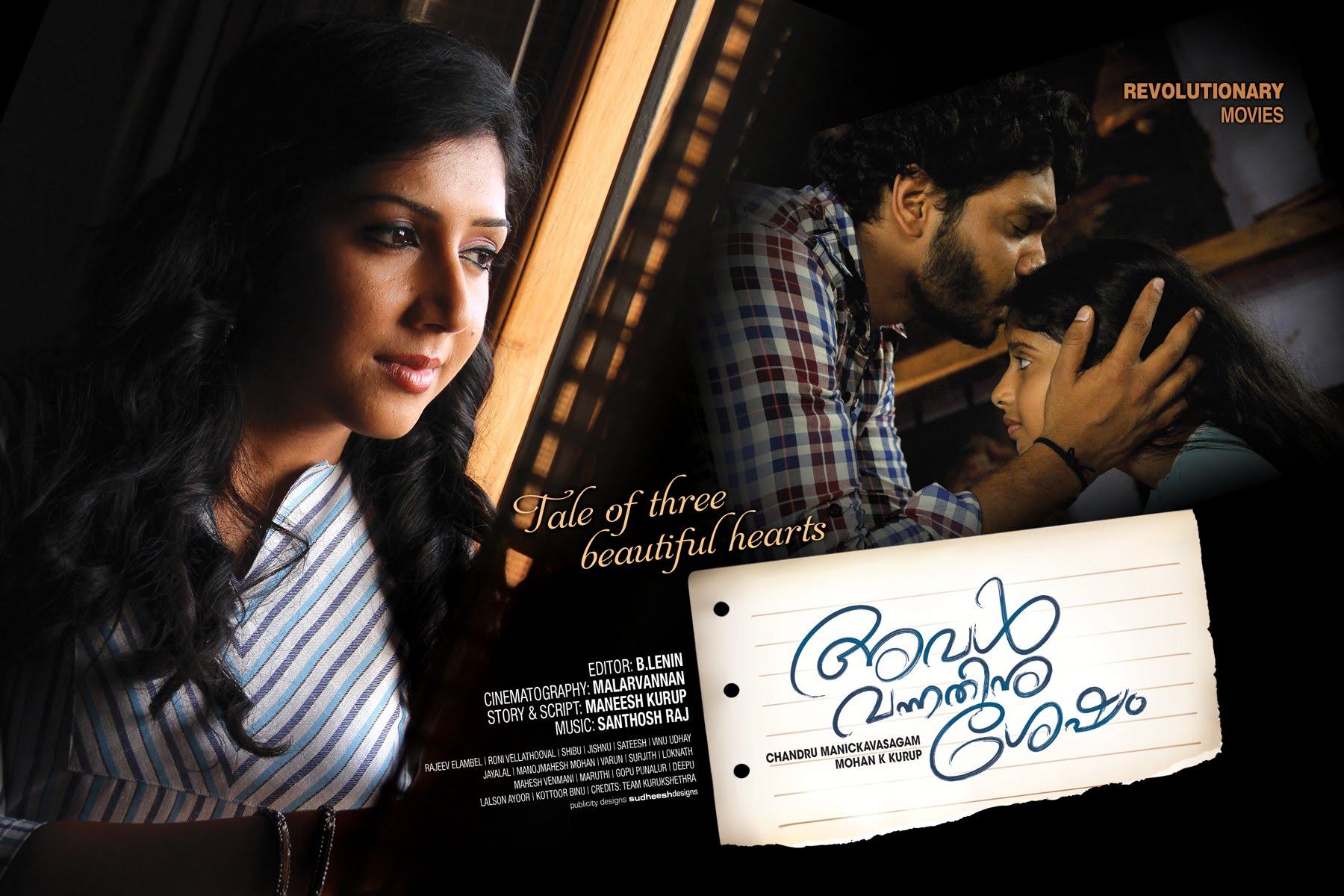 Aval vannathinu shesham movie poster