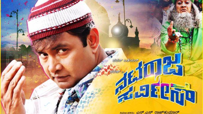 Nataraja service movie poster