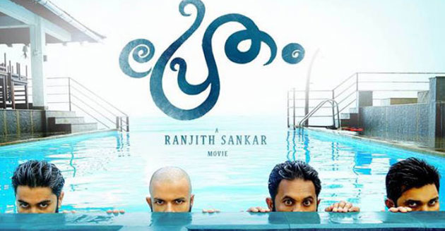 Pretham malayalam movie poster
