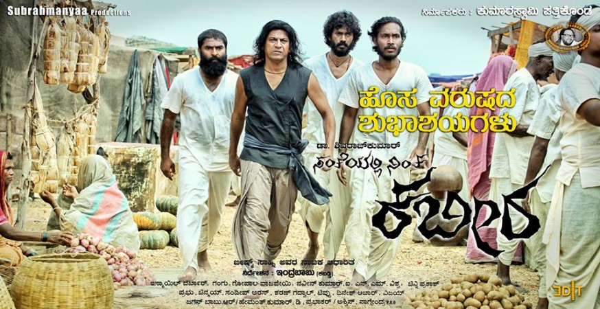 Santheyalli nintha kabira film stills