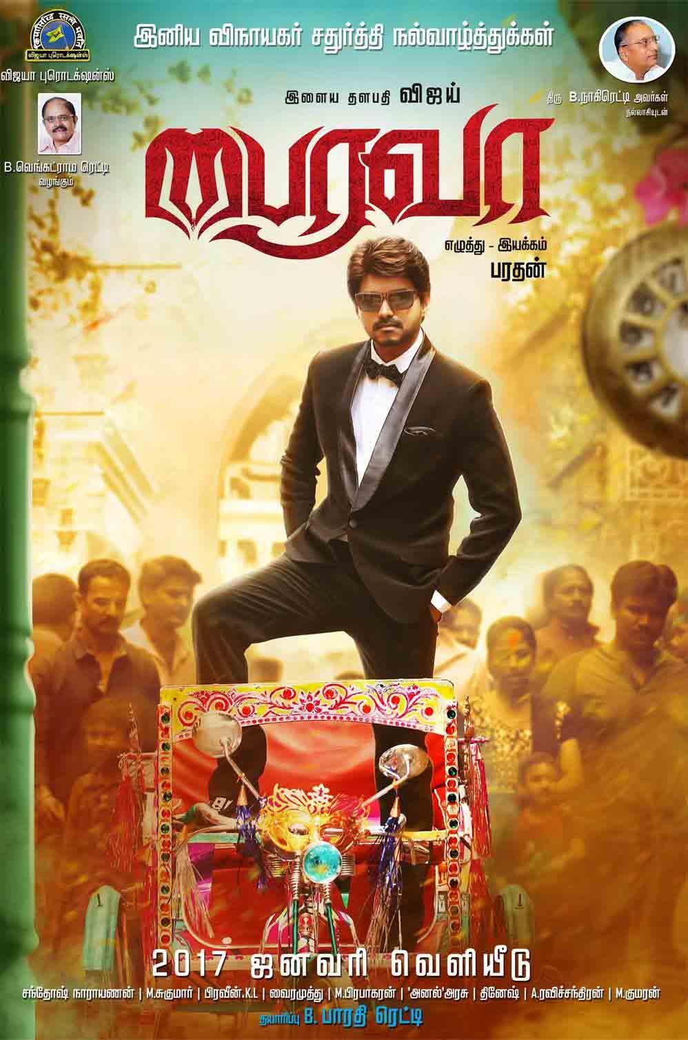 Bhairava movie poster