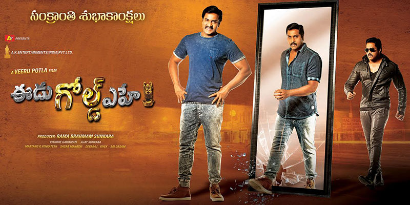 Eedu gold ehe poster telugu movie