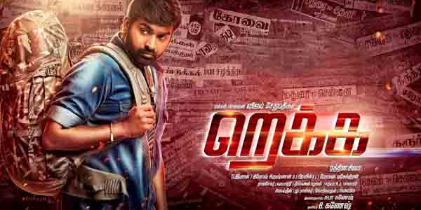 Rekka movie poster