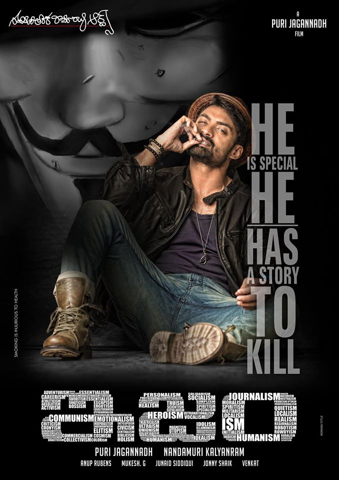 Ism movie poster