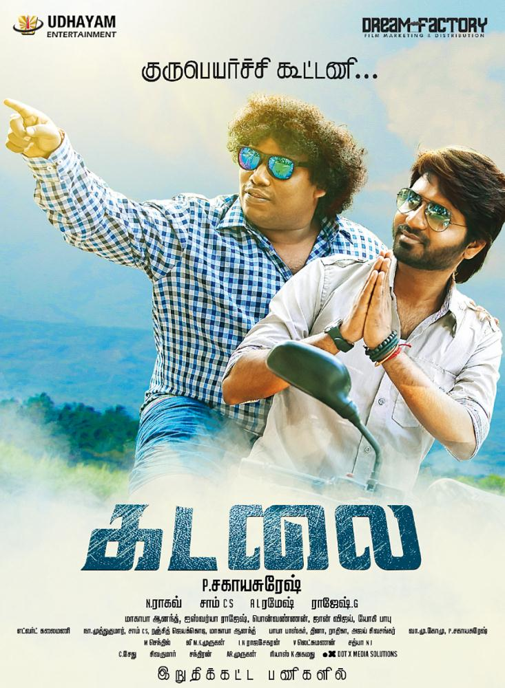 Kadalai movie poster
