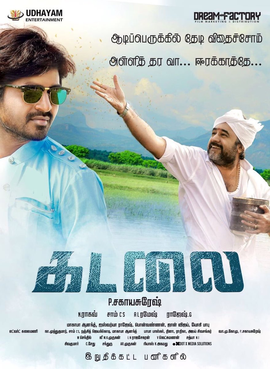 Kadalai new wallpapers