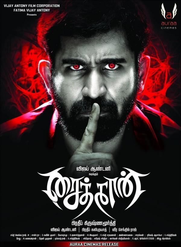 Saithan movie vijay antony new poster