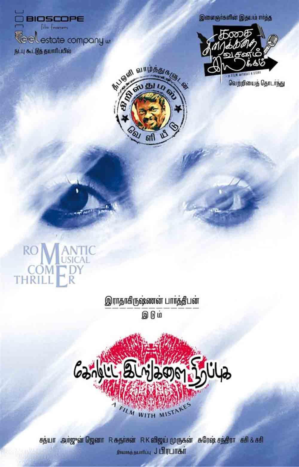 Koditta idangalai nirappuga first look poster