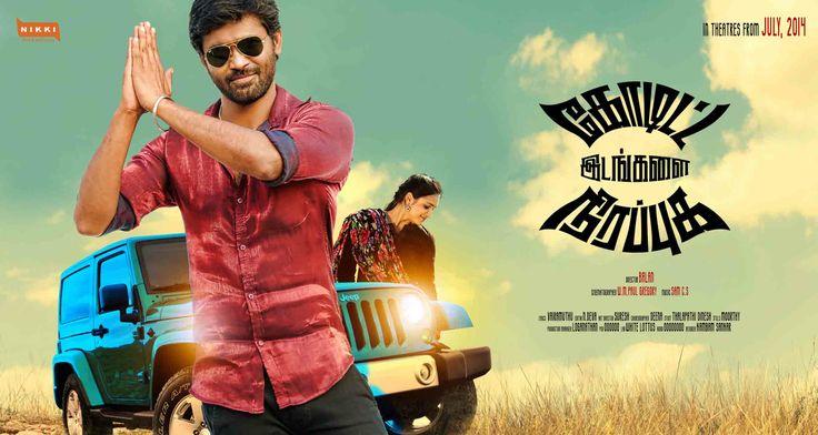 Koditta idangalai nirappuga tamil movie poster