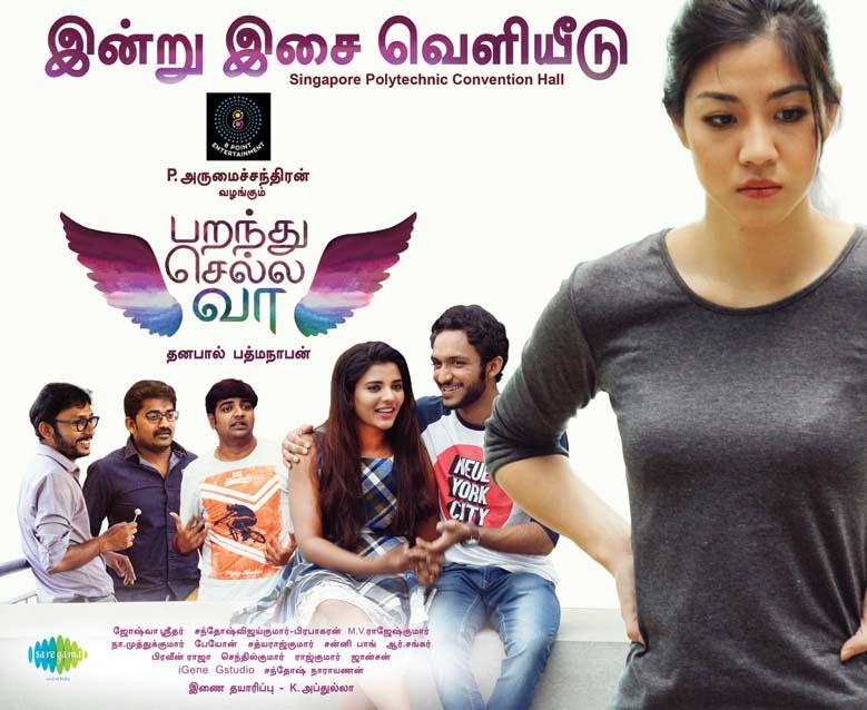 Parandhu sella vaa movie poster
