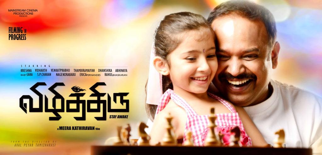 Vizhithiru baby sara poster