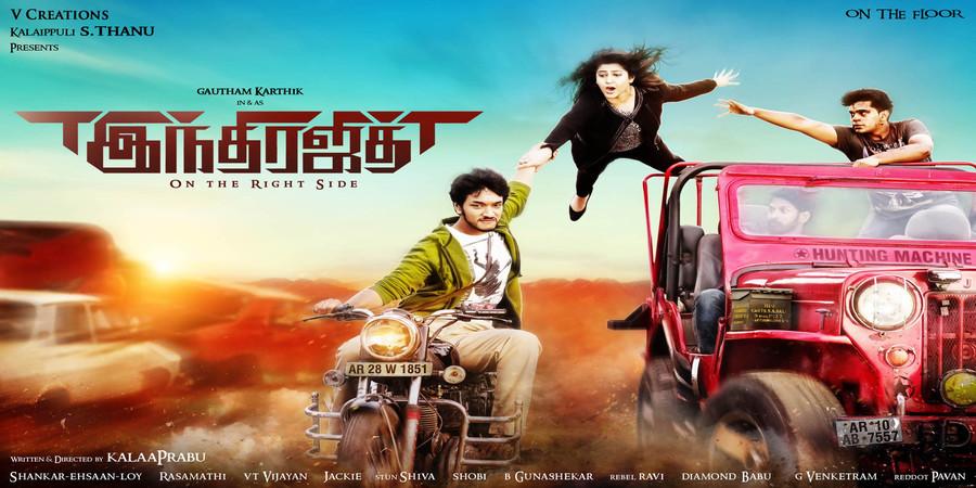 Gautham karthik sonarika bhadoria in indrajith film