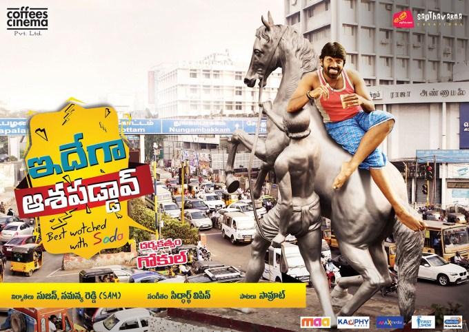 Idhega aasapaddav balakrishna movie poster