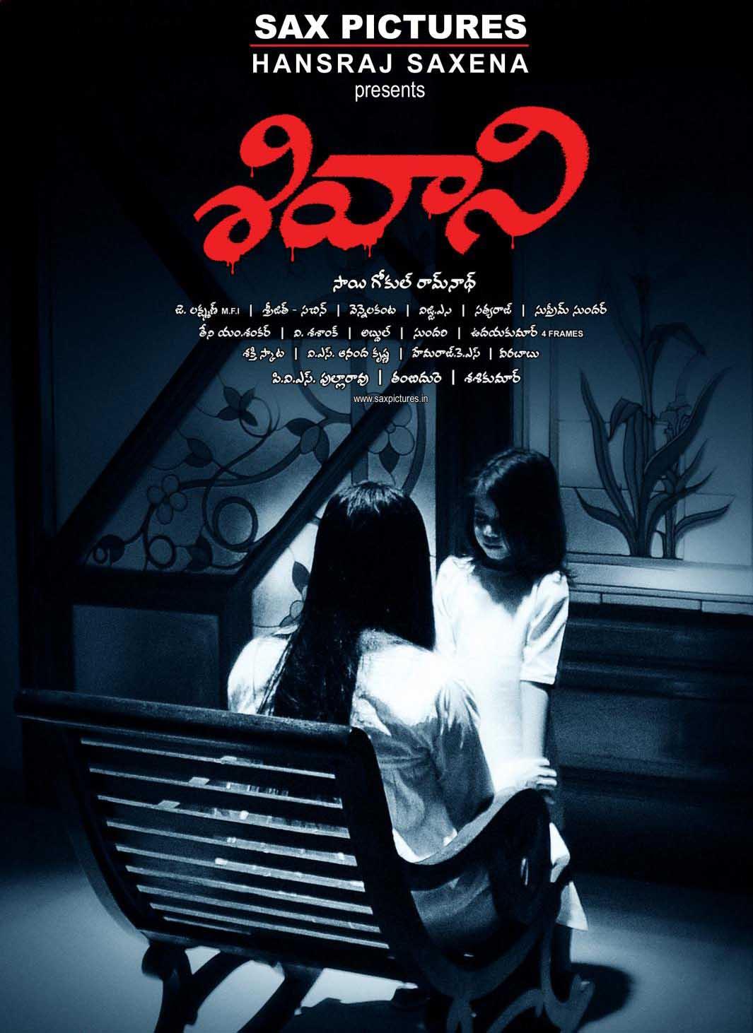 Telugu shivani poster