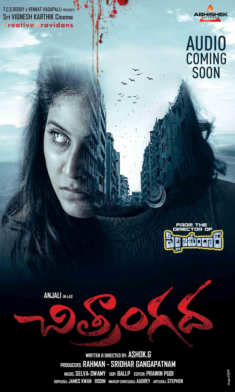 Chitrangada telugu movie first look poster