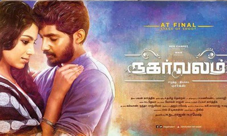 Nagarvalam movie poster