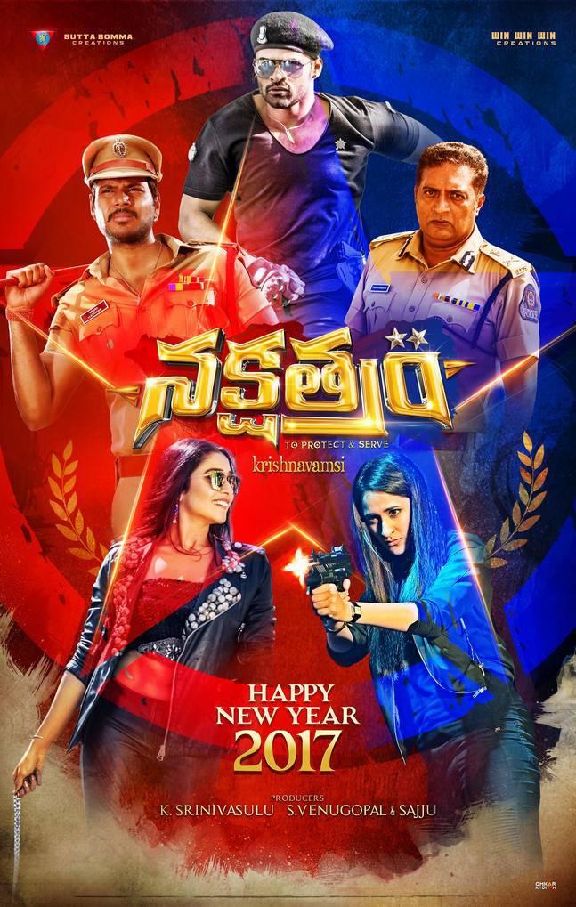 Nakshatram telugu movie stills
